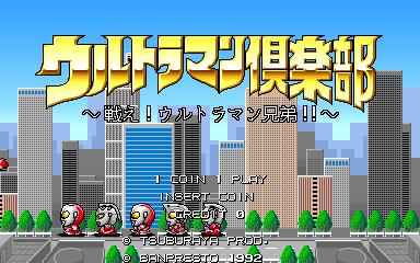 Game Ultraman Diệt Rồng