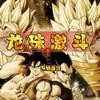 Game 7 Viên Ngọc Rồng - Phiên Bản 2.0