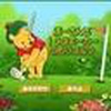 Game Chơi game cùng gấu Pooh