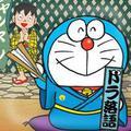 Doraemon Tìm Cặp